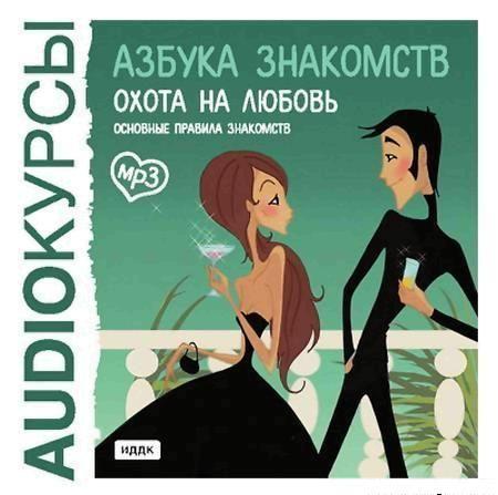 наталья ром азбука знакомств в действии аудиокнига